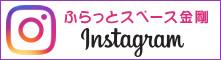 NPO法人 ふらっとスペース金剛 Instagram