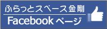 NPO法人 ふらっとスペース金剛 Facebookページ