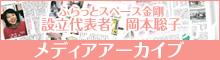 ふらっとスペース金剛 設立代表者:岡本聡子 メディア・アーカイブ